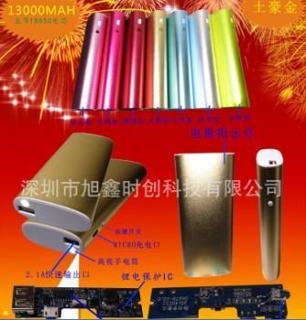 **铝合金土豪金13000MAh移动电源板+壳套料方案厂家直销