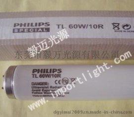 飞利浦紫外线灯管TL60W/10R冷光源晒版灯TLK40W/10R