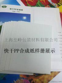 长期供应快干型PP合成纸