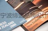 宁波产品目录设计 宣传册设计 样本设计 画册设计
