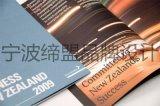 寧波產品目錄設計 宣傳冊設計 樣本設計 畫冊設計