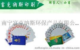 广西南宁制作扑克牌|南宁扑克制作|南宁扑克牌制作|款式新颖