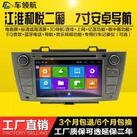 江淮和悦二厢 专用7寸安卓车载DVD导航一体机 GPS 导航仪