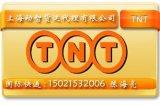 上海TNT国际快递乌克兰 俄罗斯 白俄罗斯 巴基斯坦 英国 法国 德国 意大利 DHL UPS 快递