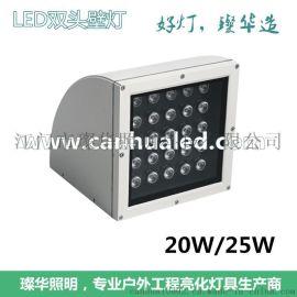 璨华照明供应20W / 25W LED户外防水壁灯/半圆形挂墙投光灯/半弧形壁灯