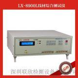 東莞聯欣檢測LX-8900L雙聲線線材測試機