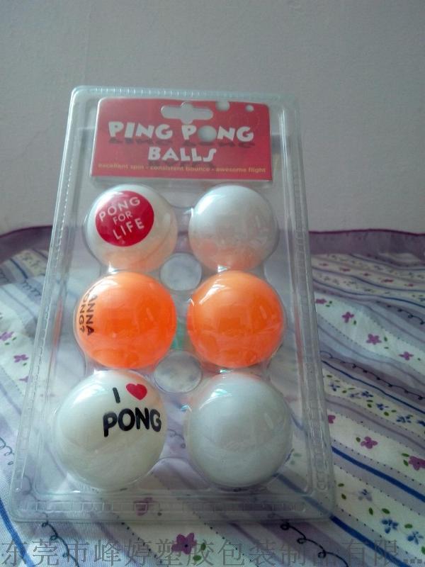 乒乓球PVC吸塑包装盒