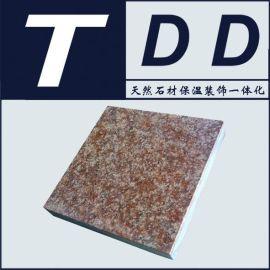 西宁市天然石材保温装饰一体板