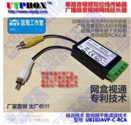 迷你线**网线延长器/音视频双绞线传输器/音视频会议传输/抗干扰