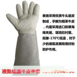 耐低温手套 综合性价比最高的耐低温手套