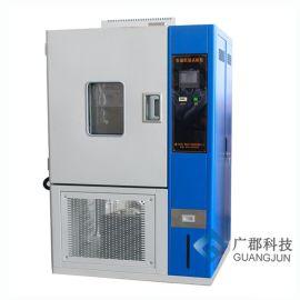 苏州广郡品牌恒温恒湿箱,可程式恒温恒湿试验箱