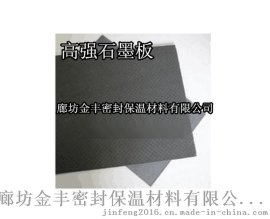 河北批發石墨高強複合板價格_石墨高強複合板廠家/規格