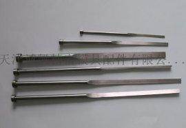 大连塑料模具用SKD61顶针 扁顶针厂家直销