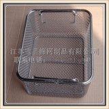 江苏宏星 厂家直销 钢丝清洗篮筐 不锈钢编织筛网 专业定制
