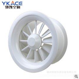 德州郢凯 铝合金 ABS塑料 圆形旋流风口 新风口 送风口