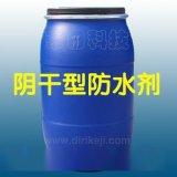 阴干型三防助剂SR-601(新型)