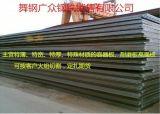 舞钢现货16MnDR低温压力容器板