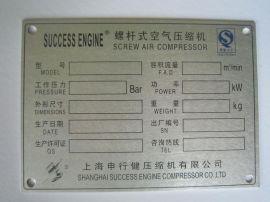 专业设计生产铝铭牌 铝腐蚀标牌 铝冲压拉丝铭牌