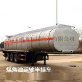 湖北潤力油罐車,36立方煤焦油運輸半掛車,36立方油罐車