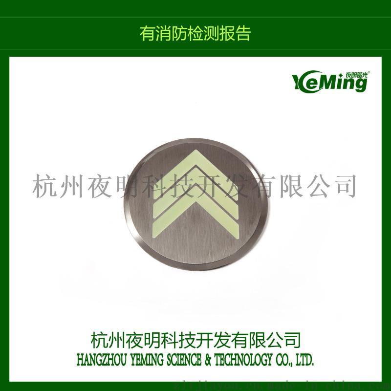 地铁不锈钢发光指示标识 夜光标志 发光标识 夜明生产订制厂家 晚上发光标识