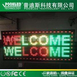 P20RG双色LED显示牌 双色广告显示牌 天气提示广告牌