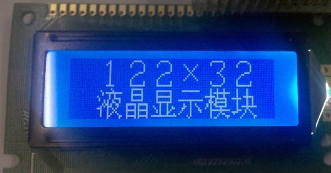 白背光液晶模块(122*32) 侧背景光显示