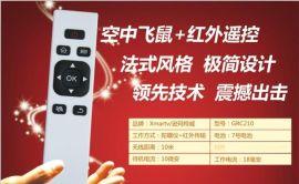逊玛空鼠遥控器(简洁型)