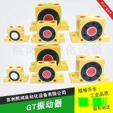 气动涡轮震动振动器GT/K4 6 8 10 13 1620工业助流下料振荡震荡锤