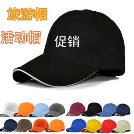 促銷帽棒球帽工作帽廣告帽鴨舌帽集體活動帽旅遊帽志願者學生帽子