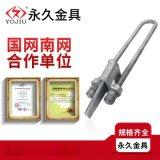 可调式电力金具热镀锌NUT-2 NUT-  夹