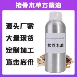 接骨木油 西洋接骨木精油 接骨木提取液 日化 化妆品原料单方精油