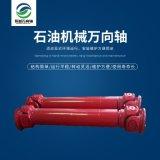 偉誠廠家直銷石油爬坡萬向軸 SWC250標準焊接萬向聯軸器