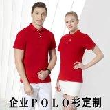 夏季短袖工作服男女定制T恤广告文化POLO衫衣服订制刺绣印字