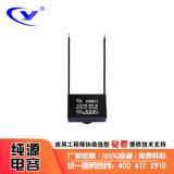 【廠家批發】電動閥門電容器定製 價格優惠CBB61 8uF/450VAC