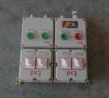 防爆照明配電箱BXM53-4 4迴路防爆箱定做價格最低