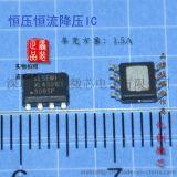 供應芯龍 XL3002 1.5A降壓型恆流LED驅動晶片 芯龍原裝正品