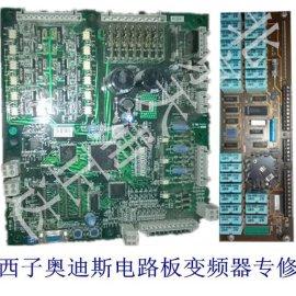 西子奥的斯主板显示板外呼板维修西威变频器维修奥迪斯电梯维修