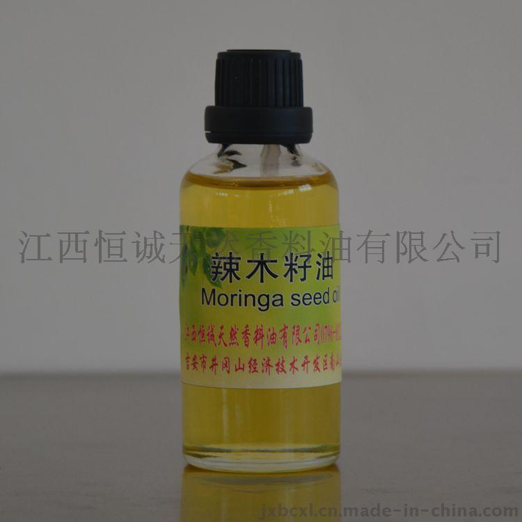 生产蒸馏法提取《国标》辣木精油:99.8%中药材提取精油