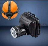 微型防爆頭燈 多功能強光頭燈