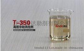 T-350高效非硅消泡剂,水处理消泡剂