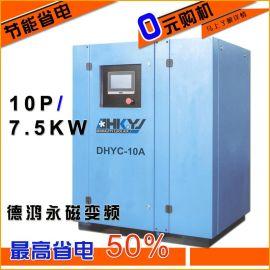 永磁变频螺杆机,DHYC-10A 7.5KW螺杆式空压机