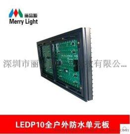P10LED单元板 户外单红模组 高品质无死灯晶元8Mil高亮芯片