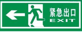 夜光PVC安全出口标志牌,紧急出口警示牌,夜光地贴