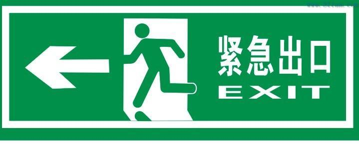 夜光PVC安全出口標誌牌,緊急出口警示牌,夜光地貼