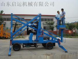 曲臂式升降机升降平台 电动液压升降台 高空作业平台车