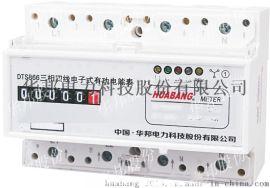 华邦电力DTS866液晶/计度器显示三相导轨式火表