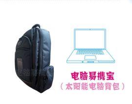 广德   yxb-D8电脑包 易携宝 太阳能电脑背包 电脑手提包