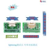 苹果测试头 Lightning测试头 苹果测试板  方案开发 设计