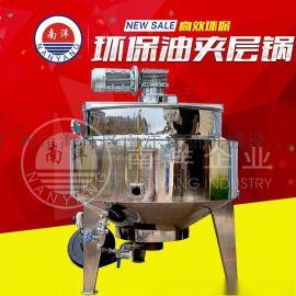 立式环保油加热夹层锅 不锈钢夹层搅拌桶