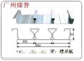 专业生产闭口YX51-283-850型楼承板